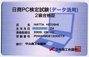 日商PC検定データ活用2級合格証