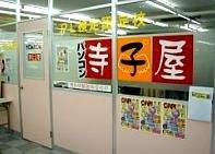 パソコン寺子屋甲西塾