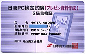 日商PC検定プレゼン資料作成2級合格証