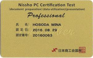 日商PC検定プロフェッショナル認定証