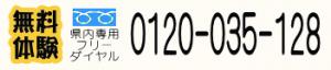 フリーダイヤル0120-035-128