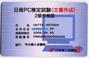 日商PC検定文書作成2級合格証