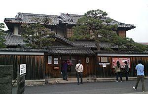 近江日野商人館入口