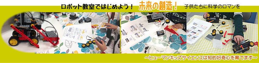 ロボット教室で始めよう!未来の創造!子供たちに科学のロマンを