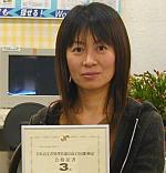 西田 明美 さん