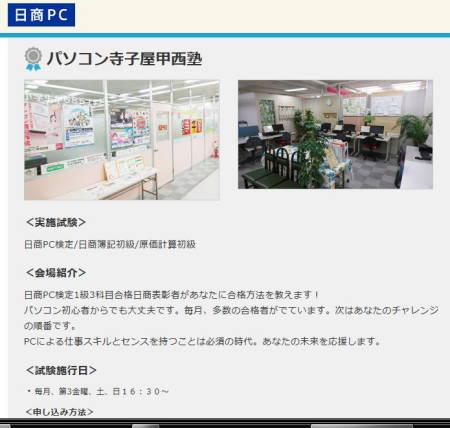 日商PC検定プラチナ試験会場
