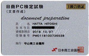 日商PC検定文書作成1級合格証