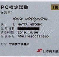 日商PC検定データ活用1級合格鉦