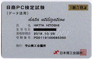 日商PC検定データ活用1級合格証
