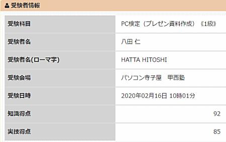 日商PC検定プレゼン資料作成1級合格