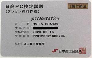 日商PC検定プレゼン資料作成1級合格証