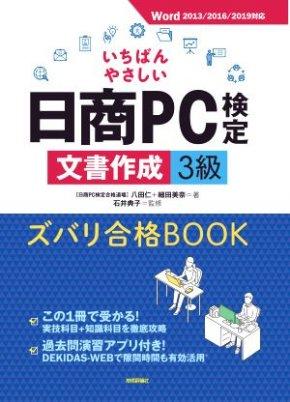 いちばんやさしい 日商PC検定文書作成3級 ズバリ合格BOOK [Word 2013/2016/2019 対応]