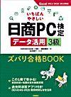 いちばんやさしい 日商PC検定データ活用級 ズバリ合格BOOK [Excel 2013>2016/>2019>対応]